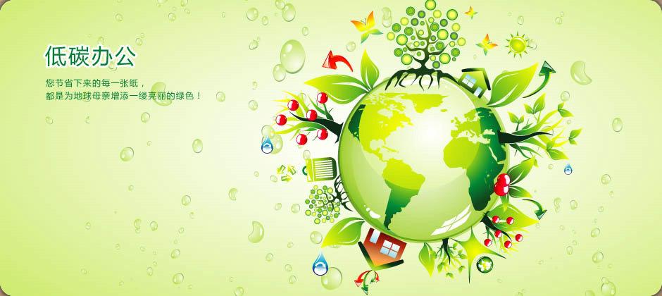 移动办公,移动OA,低碳环保